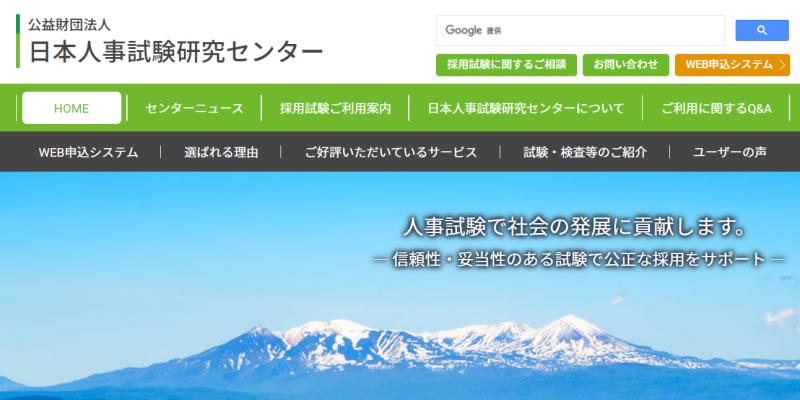 日本人事試験研究センター