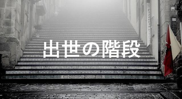 市役所の役職の階段
