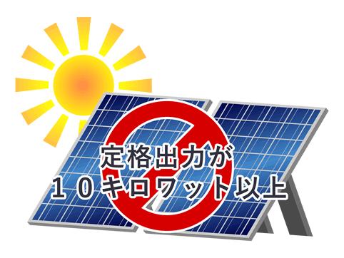公務員の太陽光発電