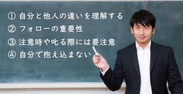 新人教育の心構え