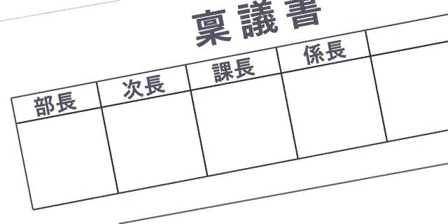 決裁文書の例