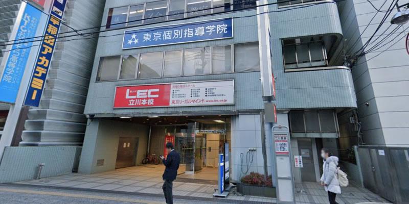 LEC 立川校