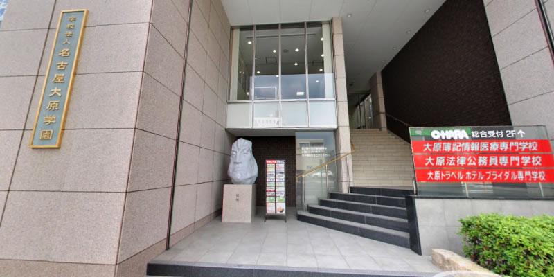 大原 浜松校