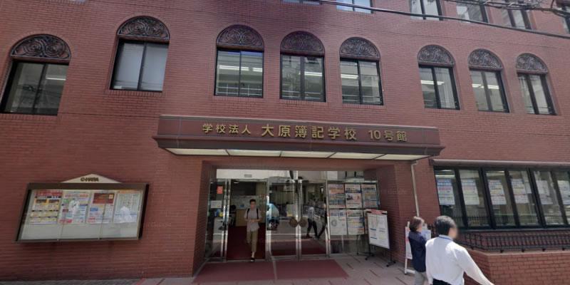 大原 東京水道橋校