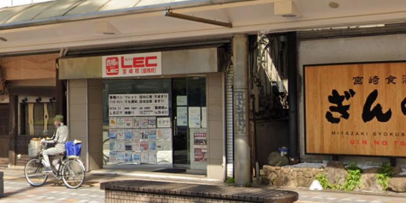 LEC 宮崎校