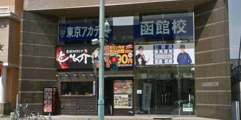 東京アカデミー 函館校