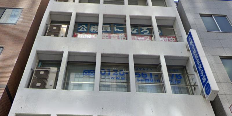 札幌公務員受験学院
