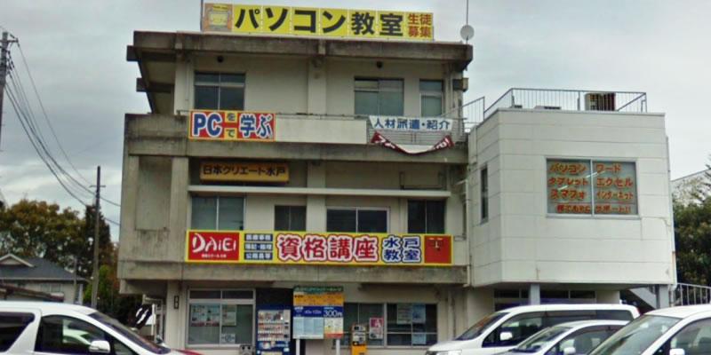大栄 水戸教室