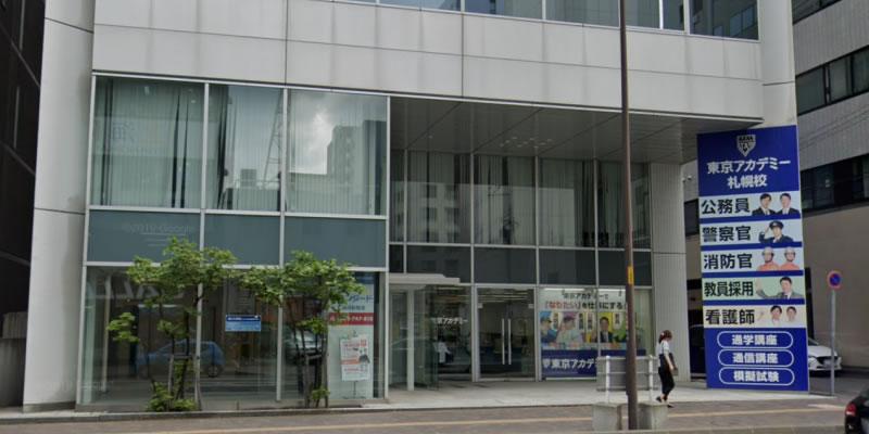 東京アカデミー 札幌校