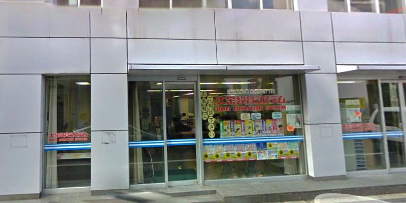 大栄 広島大手町校