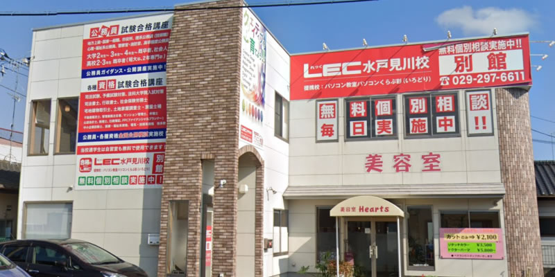 LEC 水戸見川校