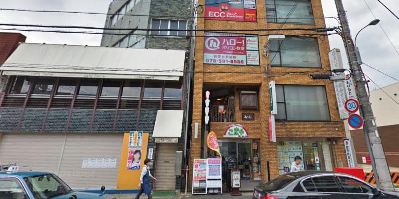 大栄 鈴蘭台駅前教室