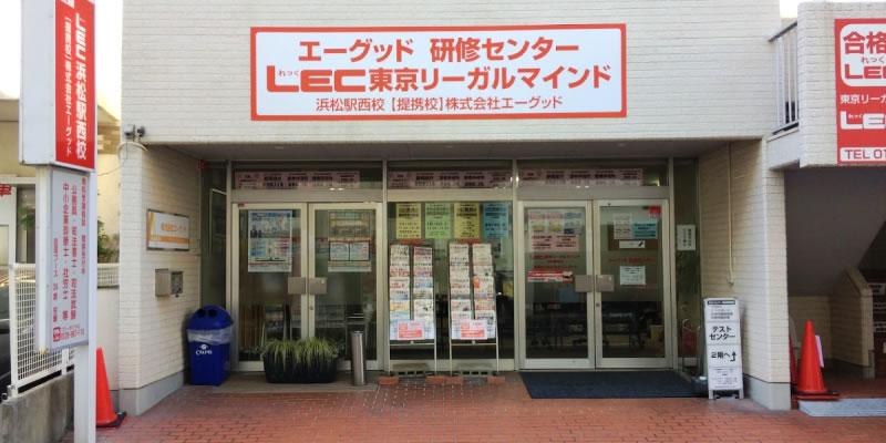 LEC 浜松駅西校